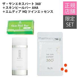 【お得セット】大人の本格ブライトケアセットC (飲む美容対策&ブライトケア美容液&角質ケア石けん