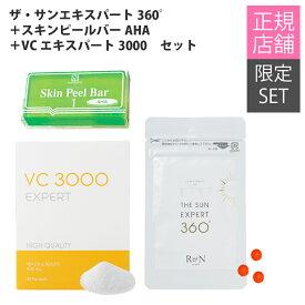 【お得セット】大人の本格ブライトニングケアセットA (飲む美容対策サプリ&角質ケア石けん&ビタミンCサプリメント)