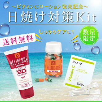 Helio care Sun Protection Kit (ultra D capsules &SPF90 gel & vitamin C2000mg supplement 30 day min) also on weekends and holidays
