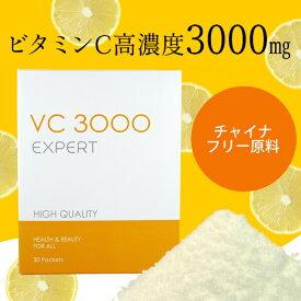 【あす楽】R&N VCエキスパート3000(3.10g×30包)│ドクターズサプリメント│イギリス産ビタミンC│国内GMP認証工場│ノンケミカル│美容・健康
