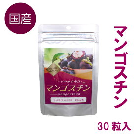 【最大7%クーポン★】ワカサプリ マンゴスチン100mg(30粒入り) ポリフェノール エイジングケア 抗糖化