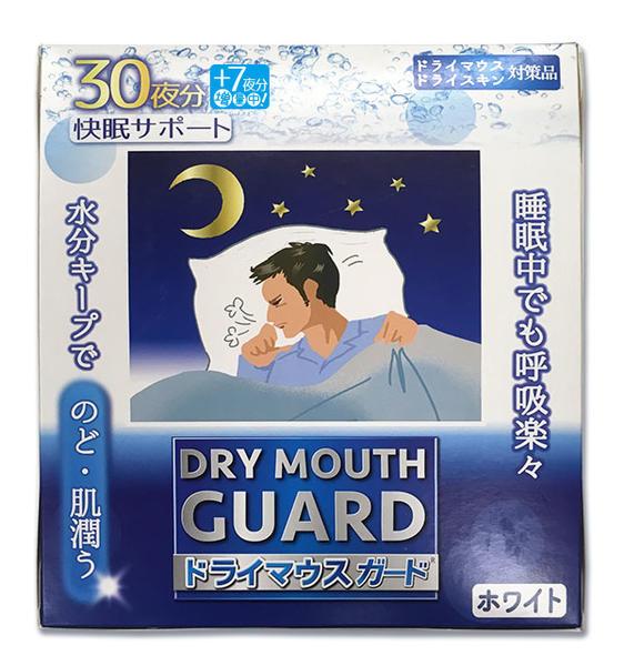 [送料無料]ドライマウスガード フリーサイズ 30+7枚入 白【喉 口まわり 保湿 保温 快眠グッズ 安眠グッズ 乾燥対策 就寝 潤い 口呼吸】