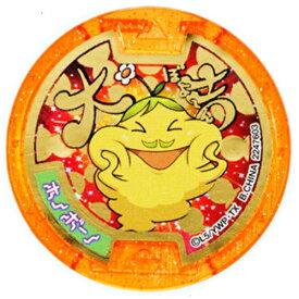 【中古】くじガシャポン妖怪メダル『大吉』 ホノボーノ◆B【ゆうパケット対応】【即納】