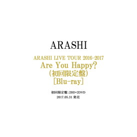 ARASHI LIVE TOUR 2016-2017 Are You Happy?(初回限定盤)/BD◆新品Ss【即納】【コンビニ受取/郵便局受取対応】
