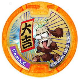 【中古】くじガシャポン妖怪メダル『大吉』 じんめん犬◆B【ゆうパケット対応】【即納】