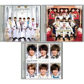 【中古】King & Prince/シンデレラガール(初回限定盤A+B+通常盤) 3種セット/CD◆B【即納】【コンビニ受取/郵便局受取対応】