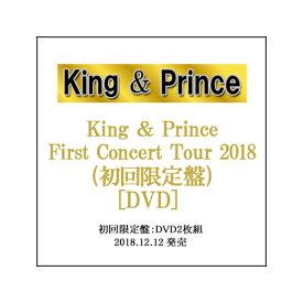 【中古】King & Prince First Concert Tour 2018(初回限定盤)/DVD◆C【ゆうパケット対応】【即納】