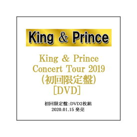 King & Prince Concert Tour 2019(初回限定盤)/DVD◆新品Ss【即納】【ゆうパケット/コンビニ受取/郵便局受取対応】