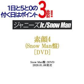 素顔4(Snow Man盤)/[3DVD]/ジャニーズアイランドストア限定◆新品Ss【即納】【ゆうパケット/コンビニ受取/郵便局受取対応】
