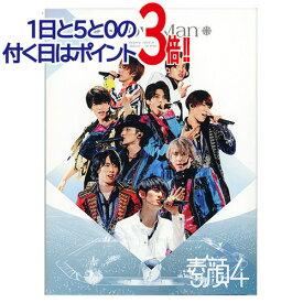 【中古】素顔4(Snow Man盤)/[3DVD]/ジャニーズアイランドストア限定◆B【即納】【ゆうパケット/コンビニ受取/郵便局受取対応】