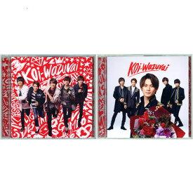 【中古】King & Prince/koi-wazurai(初回限定盤A+B) 2種セット/CD◆C【即納】【ゆうパケット/コンビニ受取/郵便局受取対応】