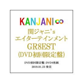 関ジャニ'sエイターテインメント GR8EST(DVD初回限定盤)◆新品Sa【即納】【コンビニ受取/郵便局受取対応】