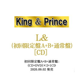King & Prince/L&(初回限定盤A+B+通常盤) 3種セット/CD/先着特典付き◎新品Ss【即納】【コンビニ受取/郵便局受取対応】