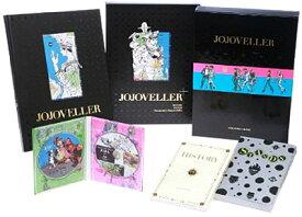 ジョジョの奇妙な冒険 JOJOVELLER 完全限定版◆新品Ss【即納】