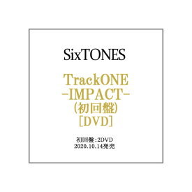 SixTONES TrackONE -IMPACT-(初回盤)/DVD◆新品Ss【即納】【ゆうパケット/コンビニ受取/郵便局受取対応】
