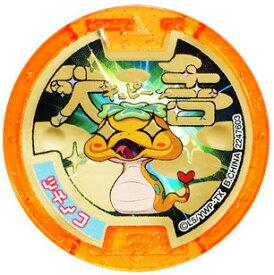 【在庫一掃】【中古】くじガシャポン妖怪メダル『大吉』 ツチノコ◆B【ゆうパケット対応】【即納】