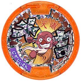 【在庫一掃】【中古】くじガシャポン妖怪メダル『大吉』 じがじいさん◆B【ゆうパケット対応】【即納】