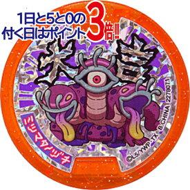 【中古】くじガシャポン妖怪メダル『大吉』 ミツマタノヅチ◆B【ゆうパケット対応】【即納】
