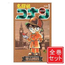 【中古】名探偵コナン/漫画全巻セット◆C≪1〜97巻(既刊)≫【即納】