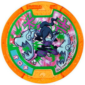 【在庫一掃】【中古】くじガシャポン妖怪メダル『大吉』 オロチ◆B【ゆうパケット対応】【即納】