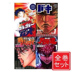 【中古】刃牙 シリーズセット/漫画全巻セット◆C【即納】
