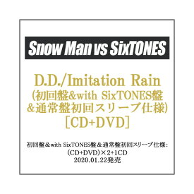 【中古】Snow Man vs/D.D./Imitation Rain(初回盤&with SixTONES盤&通常盤初回仕様)◆C【即納】【コンビニ受取/郵便局受取対応】