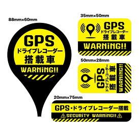 GPS/ドライブレコーダー 防水・耐熱 ステッカー シール あおり運転盗難対策 1シート4サイズ バイクや自転車に