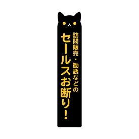 セールスお断り! 防水・耐熱 ステッカー シール サイズ2.5cm×11.7cm セキュリティ対策 防犯 猫型 2枚一組