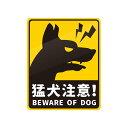 猛犬注意ステッカー小サイズ 注意喚起 ペット 6cm×7.5cm