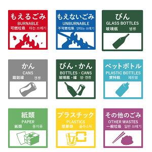 4ヶ国語対応 ごみ分別ステッカー 防水・耐熱 シール ゲストハウス 外国人観光客 8cm×8cm