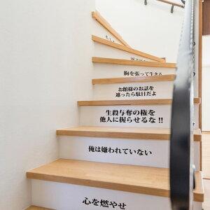 階段ステッカー ウォールステッカー シール 階段装飾 壁装飾 鬼滅の刃セット