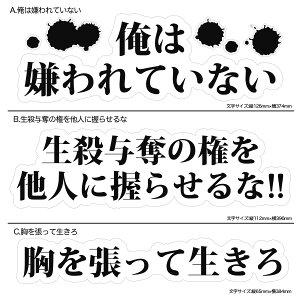 ウォールステッカー 階段ステッカー シール アニメ ドラマ セリフ 名言 鬼滅の刃