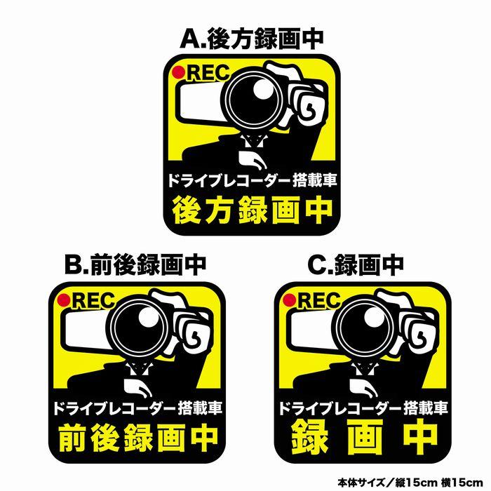 ドライブレコーダー 防水・耐熱 ステッカー シール サイズ 縦15cm×横15cmドライブレコーダーシール ドライブレコーダーステッカーあおり運転対策 カメラマン