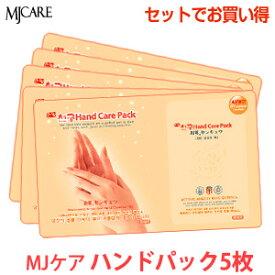 【お試しセット】【メール便 送料無料】『Mijin・ミジン・MJ Care』 MJケア ハンド(手)パック5枚【韓国コスメ】【韓国コスメ パック】【手パック】【インスタ映え】【お中元】【正規品】