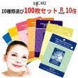 【ミジン・MIJINマスクパック】『MJCare』MJケアマスクシートパック100枚セット【10種類選べる】(シンエイク・ヒアルロン酸)