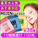 \5000円以上で送料無料/『MJ Care』MJケアシートマスクパック 100枚セット【10種類選べる】【韓国コスメ】【MIJIN・…