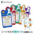 【韓国コスメ】『Uniquleen・SkinPlanet』スキンプラネットエッセンスビタリアルシートマスク5枚セット【フェイスパック】【プレミアムマスク】