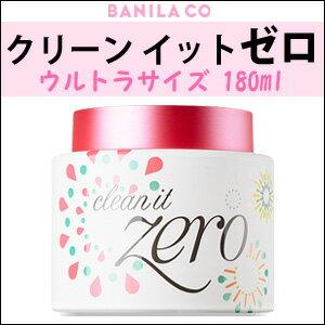 【韓国コスメ】『banila co・バニラコ』大容量 クリーン イット ゼロ(クレンジングクリーム)-180ml【毛穴ケア】【インスタ映え】【新商品】【父の日】