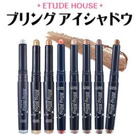 【メール便 送料無料】【韓国コスメ】『Etude House・エチュードハウス』ブリングブリング アイスティック【ペンシル型 アイシャドウ】【旅行】【インスタ映え】【お中元】