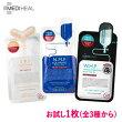 【メディヒール】『MedihealMask』アンプルエッセンシャルマスク選べる1枚(全3種類)