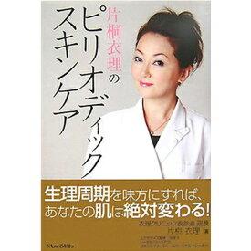 書籍/片桐衣理のピリオディックスキンケア