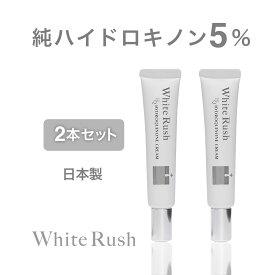 【2本セット】ホワイトラッシュ ハイドロキノンクリーム 日本製 15g リンゴ幹細胞エキス ビタミンC誘導体 配合 メンズ レディース ケア 女性 男性 おすすめ 送料無料