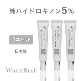 【3本セット】ホワイトラッシュ ハイドロキノンクリーム 日本製 15g リンゴ幹細胞エキス ビタミンC誘導体 配合 メンズ レディース ケア 女性 男性 おすすめ 送料無料