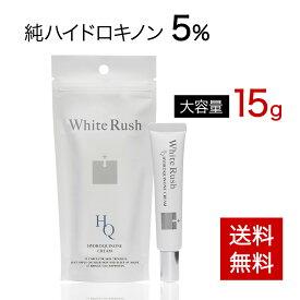ハイドロキノンクリーム 純ハイドロキノン5% 日本製15g リンゴ幹細胞エキス ビタミンC誘導体配合 メンズ レディース ケア 女性 男性 ホワイトラッシュ 送料無料 レビュー特典 おまけつき