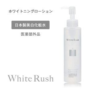 ハイドロキノン5%配合ホワイトラッシュHQクリーム日本製
