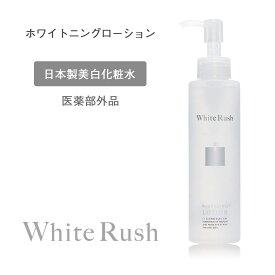 美白化粧水 医薬部外品(150ml)ホワイトラッシュ ホワイトニング ローション