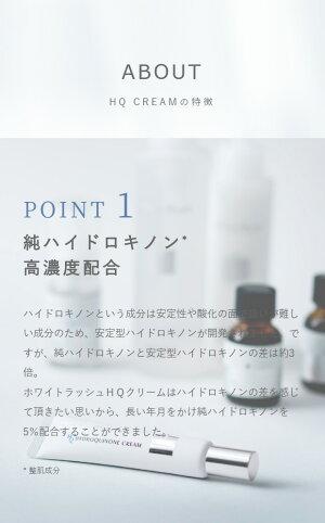HQCREAMの特徴POINT1純ハイドロキノン高濃度配合