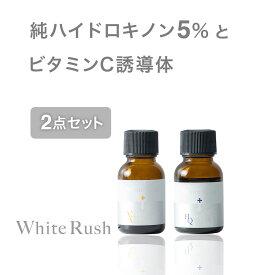 【2点セット】ハイドロキノン 美容液 ビタミンC誘導体 メンズ レディース ケア 女性 男性 ホワイトラッシュ 送料無料