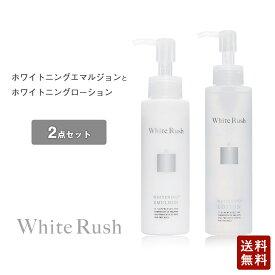 医薬部外品 ホワイトラッシュ 基礎スキンケア2点セット 美白化粧水 美白乳液 しっとり シミケア UVケア 紫外線対策 シミ ソバカス はり