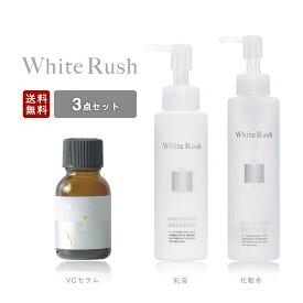 <医薬部外品> ホワイトラッシュ スキンケア3点セット(内容:ビタミンC誘導体配合美容液 美白化粧水 美白乳液)しっとり シミケア UVケア 紫外線対策 シミ ソバカス はり